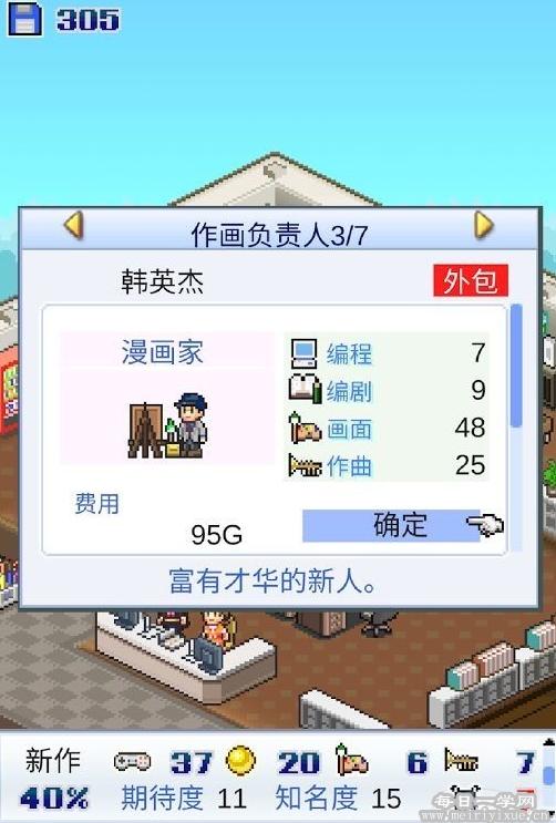 【安卓游戏】游戏开发物语中文破解版下载V2.0.9