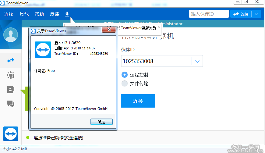 Teamviewer 绿色破解版,免安装打开就是已注册