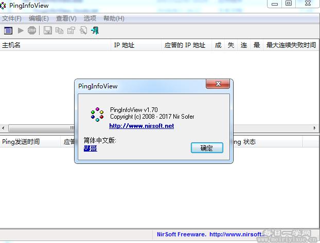 PingInfoView简体中文版,一键ping成百上千台IP地址的工具
