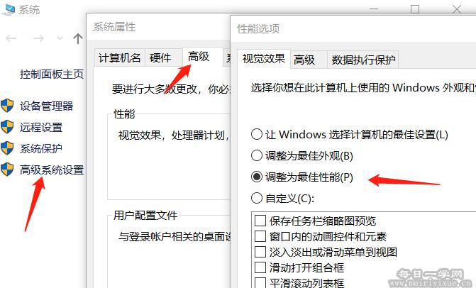 【windows技巧】简单几招,让你不花钱提升电脑运行速度
