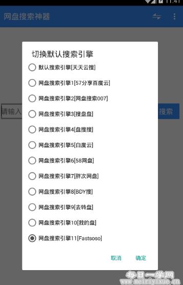安卓网盘搜索神器,多接口快速搜索