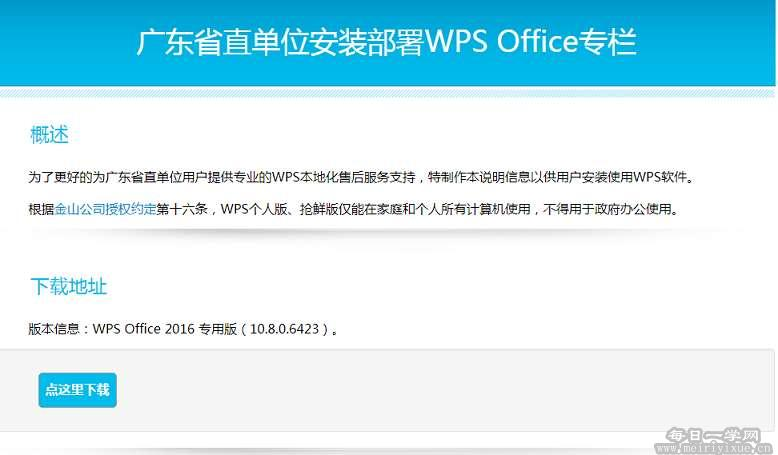 如何下载wps最新党政机关专版?