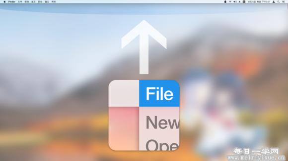 MyFinder重置版—高仿Mac顶栏的软件