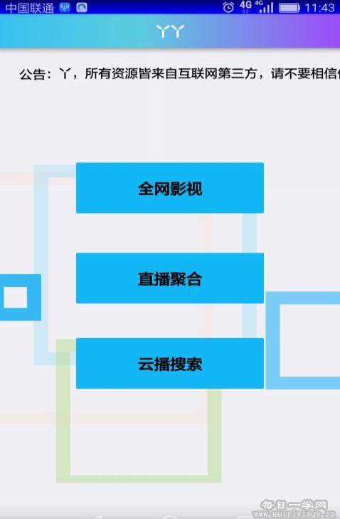 丫丫云播v1.1 会员破解版 老司机上车 手机应用 第1张