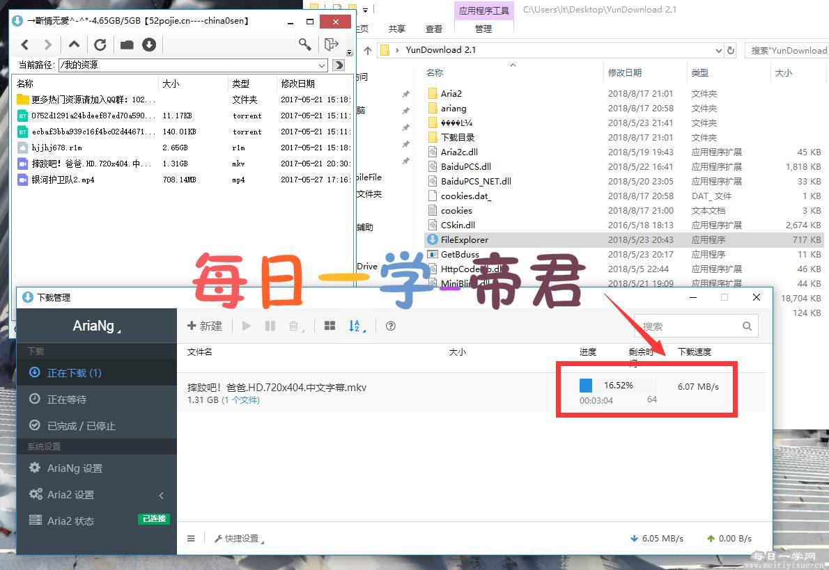 百度网盘高速下载器YunDownload-打破极限速度下载