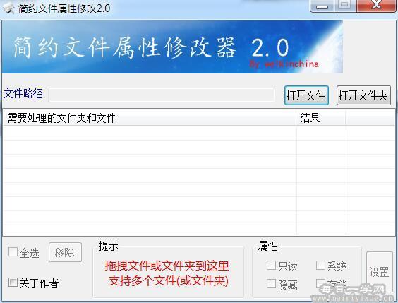简约文件属性修改器-单文件绿色版