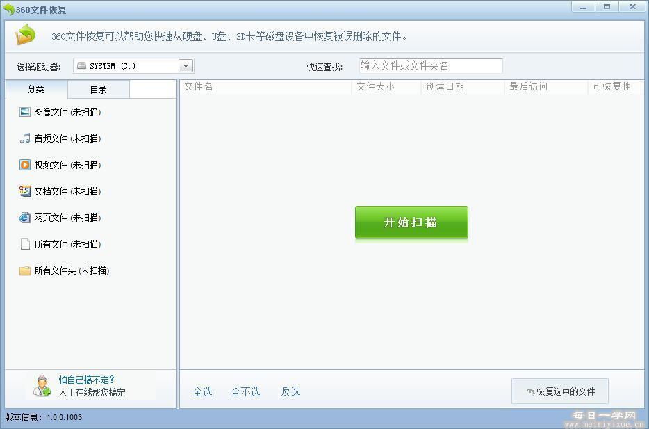 360文件恢复器-绿色免费版