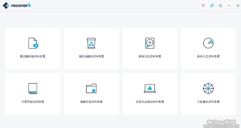 万兴数据恢复中文版,Wondershare Recoverit 7.1.4.2,含mac版本