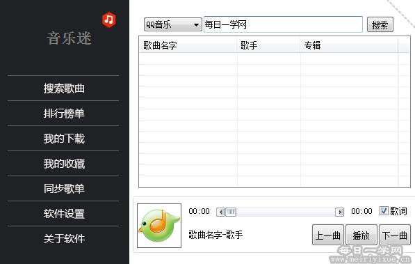 音乐迷v1.0 电脑版各大平台音乐无损免费下载 ,音乐狂电脑版