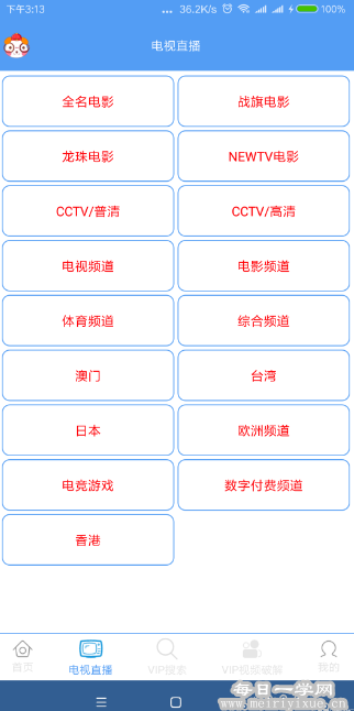 看日本电视直播的软件,端木姑娘V1.2.4