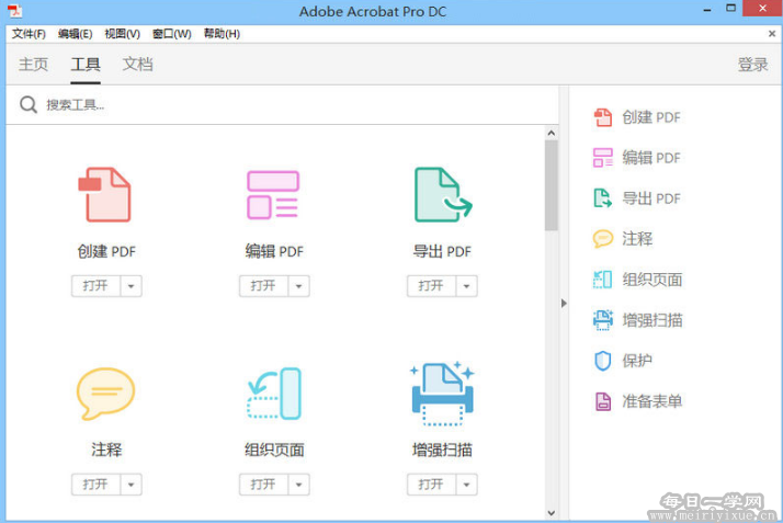 Adobe Acrobat Pro DC 2018.011.20058 中文特别版