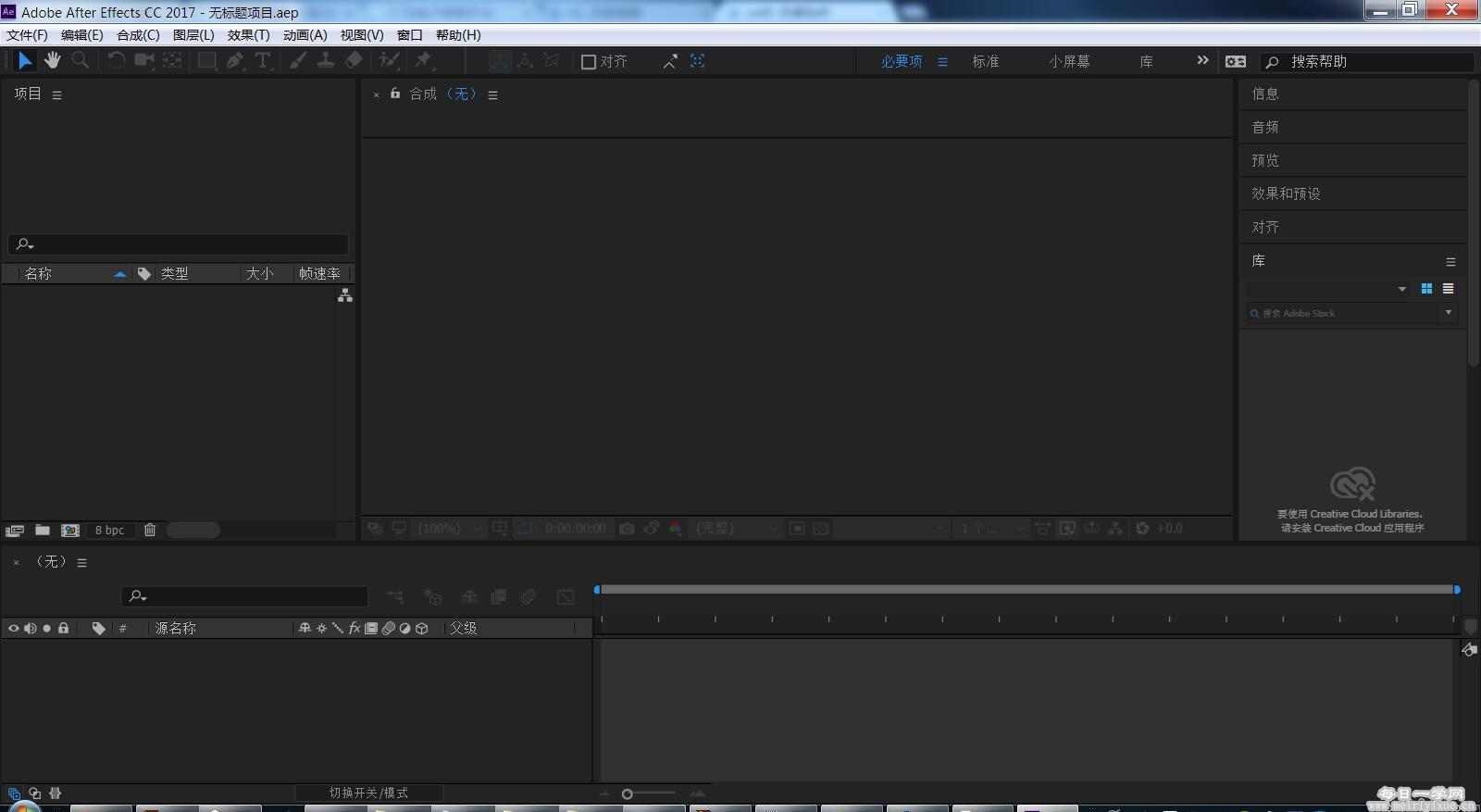 转载:Adobe After Effects(AE) CC 2017绿色破解版,解压后直接运行