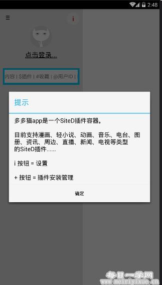 多多猫App破解版v1.7.419,漫画,轻小说等免费看 手机应用 第2张