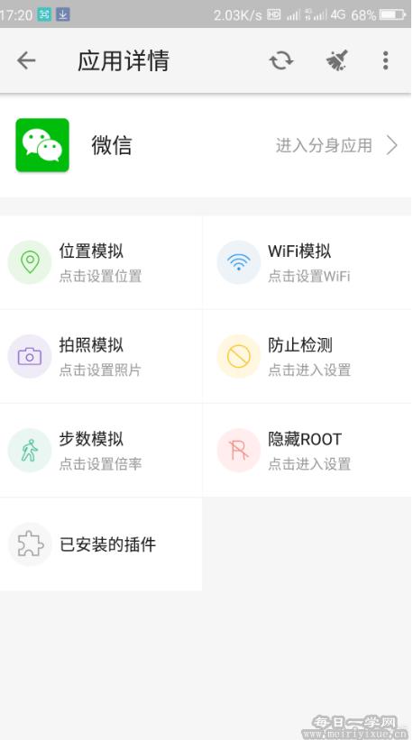 大牛助手v1.3.3破解版,无需root即可钉钉打开,分身无限多开+虚拟定位+微信红包+步数修改的黑科技软件 手机应用 第1张