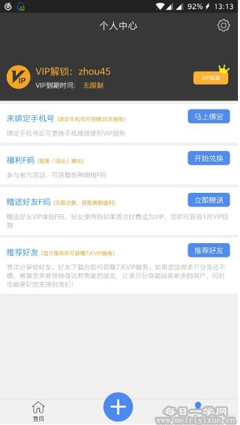 安卓多开分身V7.5永久VIP版本,无需root