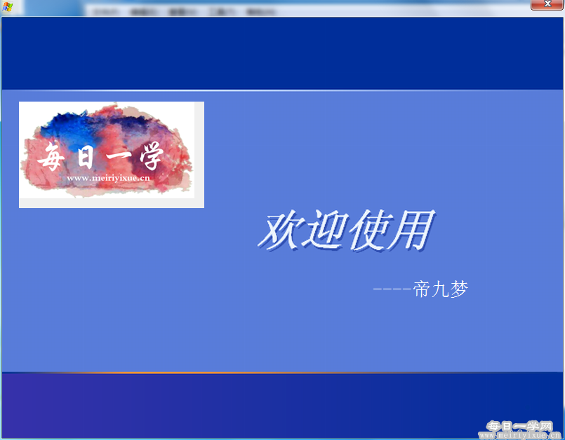 Windows本地虚拟XP系统--帝九梦