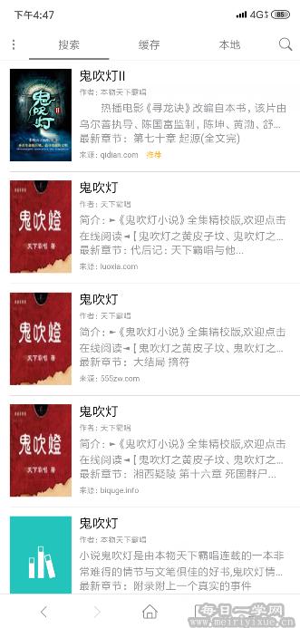 小说下载器v2.7.1破解版,去广告去推荐VIP版