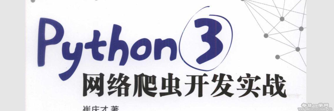 python3爬虫实战