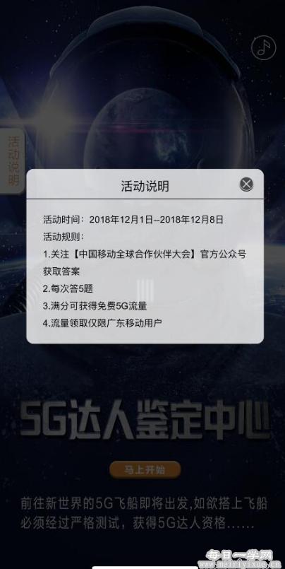 知识问答撸5G广东移动流量