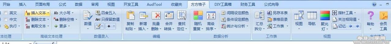 方方格子FFcell,excel工具箱3.2.6.2附破解补丁