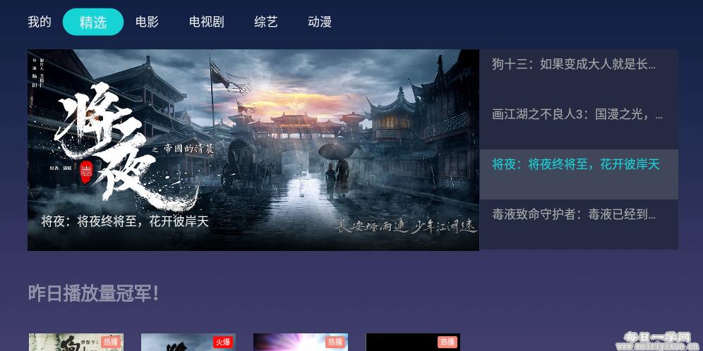 【TV盒子更新】麻花影视TV版V1.3.2,破解版本,去广告,去倒计时