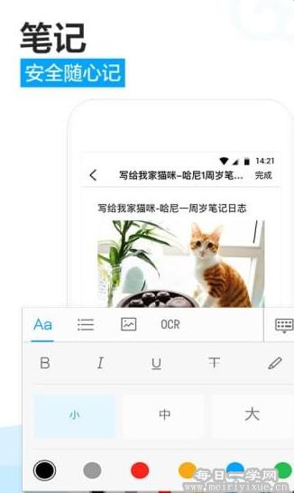 腾讯微云 6.6.8 去广告去红点破解会员VIP版