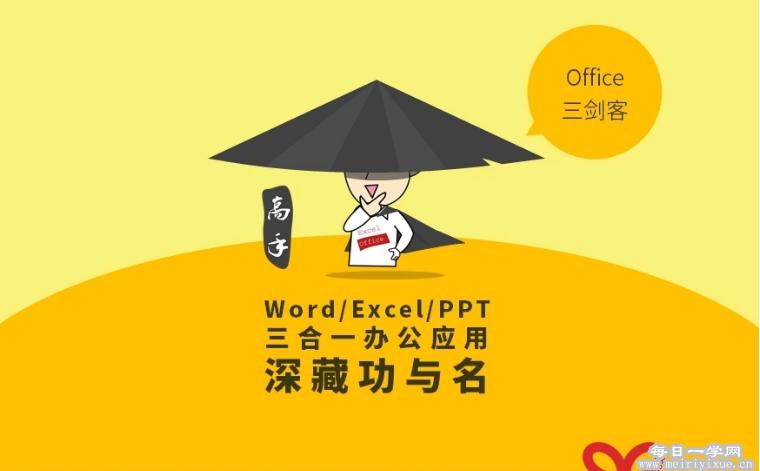 office办公教程,网易云秋叶