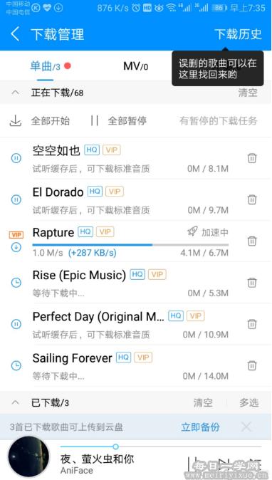 Android酷狗音乐v9.1.6 去广告VIP破解版 可下载所有付费歌曲 手机应用 第1张