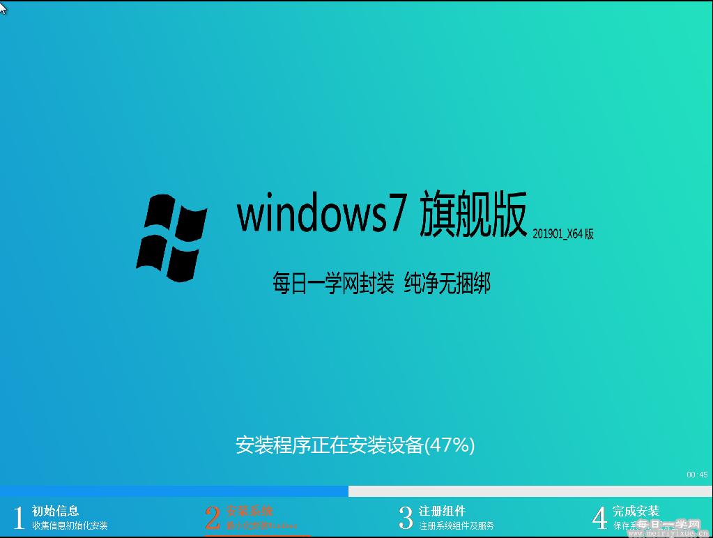 windows7旗舰版ghost,超级纯净,一键激活,无广告无推广 系统 第1张