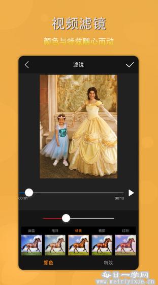 【安卓】微剪辑v5.2.2,直装会员版 手机应用 第2张