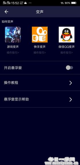 【安卓】全能变声器v4.7,破解版, 手机应用 第1张