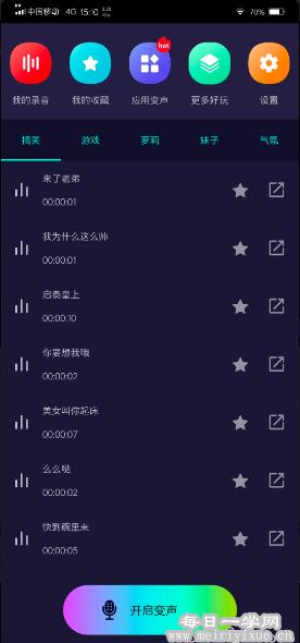 【安卓】全能变声器v4.7,破解版, 手机应用 第2张