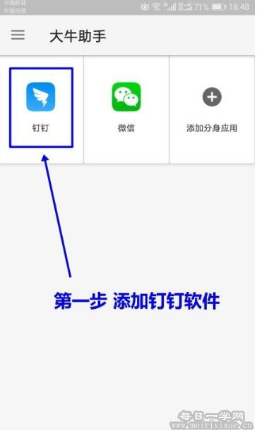 最新版钉钉打卡,大牛助手破解版免root+钉钉最新版 手机应用 第1张