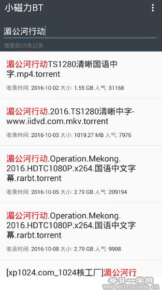 小磁力BT Pro_v4.4.5,高级解锁版