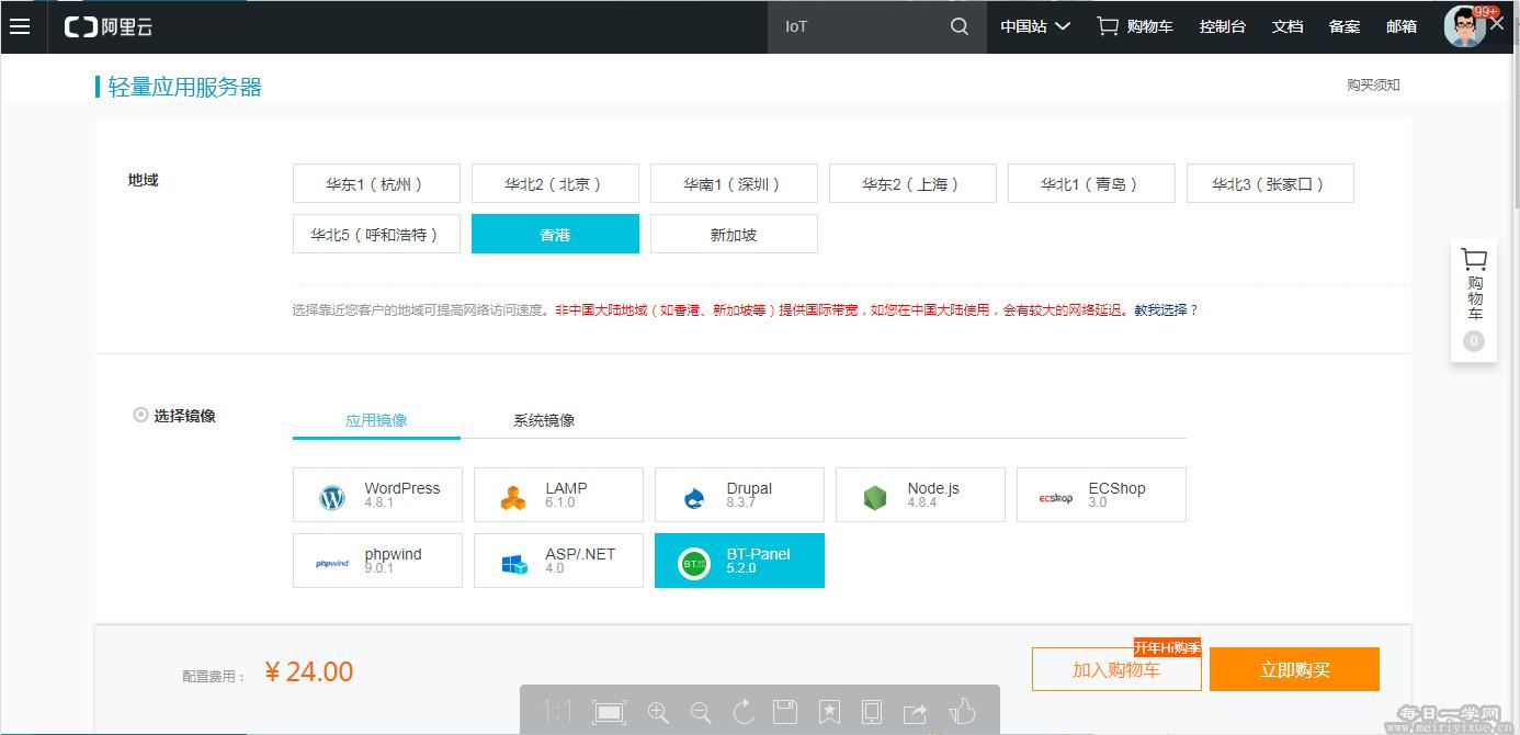 144元撸一年阿里云30M服务器,可用来搭建ssr