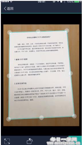 扫描全能王v5.9.5.0402直装/破解/高级版 手机应用 第1张