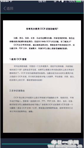 扫描全能王v5.9.5.0402直装/破解/高级版 手机应用 第2张