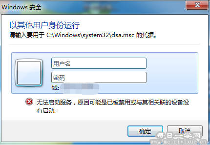 win7以其他用户身份运行软件,报错无法启动服务怎么解决?