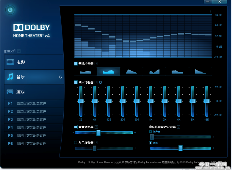 Dolby Home Theater V4 电脑音效软件,看电影听音乐必备软件