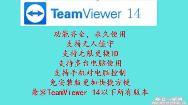 teamviewer14绿色免安装版,解决了五分钟限制