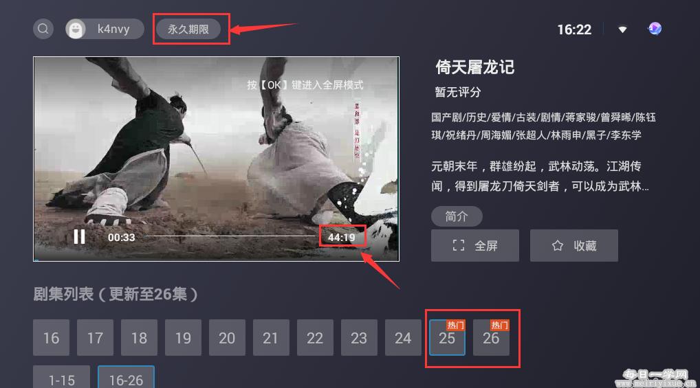 白鲸影视TVv1.5.0去权限去广告精简清爽版(前麻花影视TV) 盒子应用 第2张