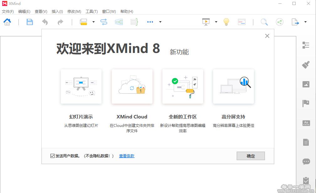 思维导图 XMind 8 Pro 中文绿色破解版