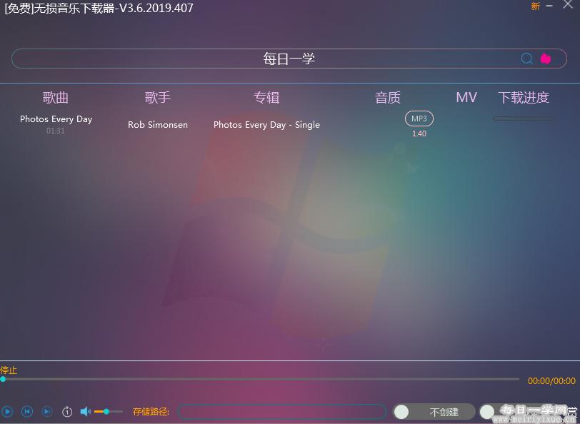 无损音乐下载V3.6.2019.407,免费下载网易QQ音乐等无损