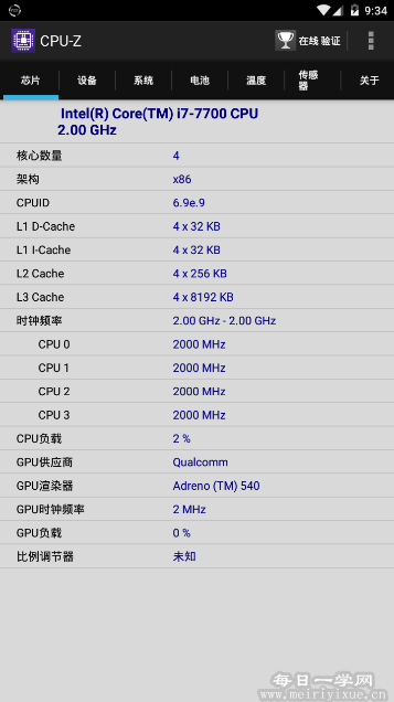 image.png 安卓CPU-Z V1.37汉化版 手机应用