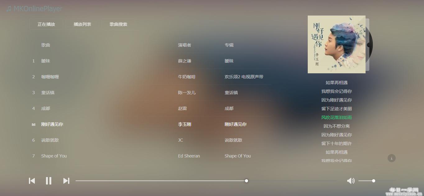 一款在线音乐播放下载器源码