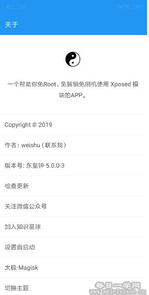 【安卓神器】免Root使用Xposed框架,太极·东皇钟·v5.2.0  手机应用 第2张