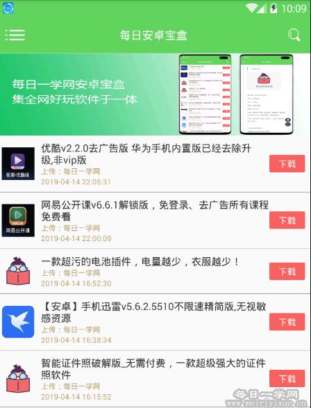 华为手机内置优酷V2.2.0提取版,去升级去广告,非VIP 手机应用 第3张
