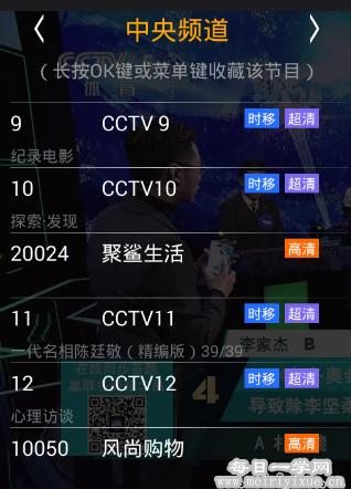 HDP直播V3.1.2修改版,适合手机和电视盒子看直播! 盒子应用 第2张