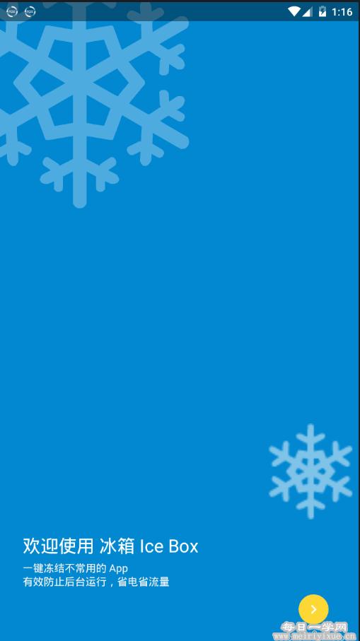 冰箱v3.13.0高级版,可解决华为,vivo,oppo等手机无法使用破解软件的情况!