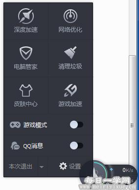 电脑管家小火箭v2.0提取版,无需安装电脑管家即可使用